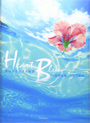 Heart Blue ― 幸せを手にする秘訣
