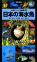 新刊『山溪ハンディ図鑑 日本の海水魚』出版のご案内