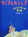 月刊たくさんのふしぎ『ヒトスジギンポ 笑う魚』