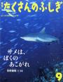 月刊たくさんのふしぎ『サメは、ぼくのあこがれ』