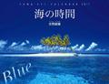 海の時間 Blue 2017