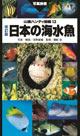 ゆうすけ書店 豪海堂:山溪ハンディ図鑑 改訂版 日本の海水魚